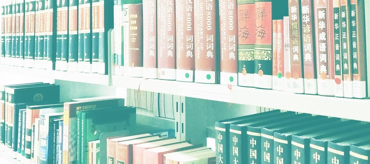Biblioteca do Instituto Confúcio na Unesp